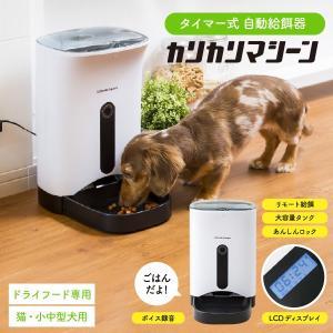 犬猫用 タイマー式 自動給餌器 カリカリマシーン/自動餌やり器 うちのこエレクトリック製 ペット 餌...