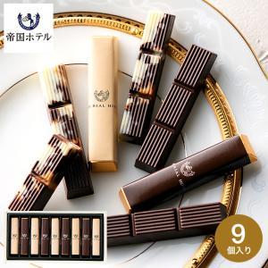 (バレンタイン チョコ)帝国ホテル チョコレート スティック...