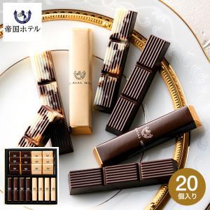 (ホワイトデー スイーツ お菓子 お返し)帝国ホテル チョコレート スティック&プレート(TA-15...