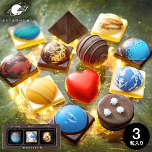 ホワイトデー お返し ギフト アストロノミー ギャラクシショコラS 3個 チョコレート(のし・包装・...