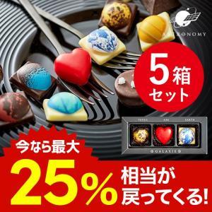 ホワイトデー お返し ギフト お菓子 アストロノミー ギャラクシショコラS 3個(5箱セット)チョコ...