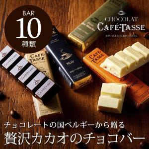 バレンタイン チョコ 2020 カフェタッセ(CAFE TASSE) バー  チョコレート ギフト ...