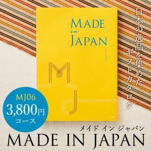 (カタログギフト)made in Japan メイドインジャ...
