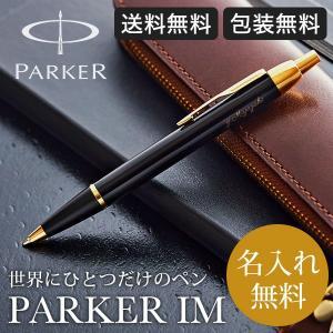 (父の日 ギフト)名入れ ボールペン パーカー IM(送料無...