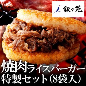 叙々苑 焼肉ライスバーガー特製セット(メーカー直送商品) キャッシュレス 5%還元*d-M-20-0...