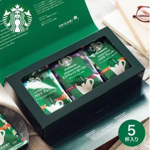 スターバックス スタバ コーヒー スターバックスオリガミ パーソナルドリップコーヒーギフト(SB-1...