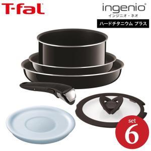 (送料無料)ティファール T-fal フライパンセット インジニオ・ネオ ハードチタニウム・プラス ...