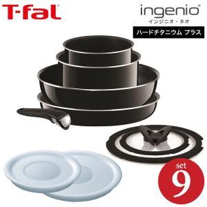 (送料無料)ティファール T-fal フライパンセット インジニオ・ネオ ハードチタニウム・プラス セット9  ガス火専用(IH不可)/ L60991 鍋*z-M-L-60991*