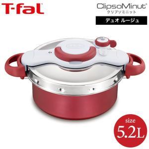 ティファール T-fal 圧力鍋 クリプソ ミニット デュオ ルージュ 5.2L(IH・ガス火対応)...