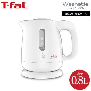 ティファール T-fal 電気ケトル ウォッシャブル 0.8L / 洗えるケトル 湯沸かし器 (送料無料)*z-M-KO8001JP*|ソムリエ@ギフト PayPayモール店