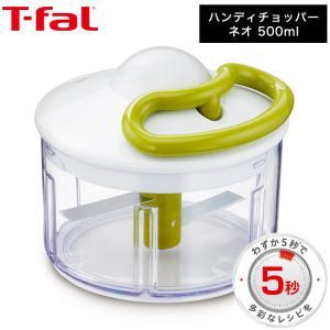 ティファール T-fal ハンディチョッパー・ネオ 500ml K13704 みじん切り器 フードプ...