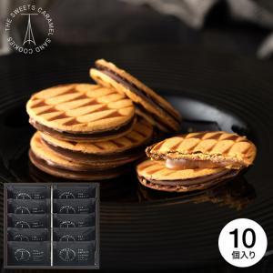 内祝い お返し ギフト お菓子 ザ・スウィーツ キャラメルサンドクッキー(12個)(包装済)(手提げ...