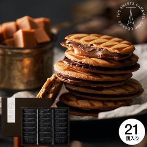 母の日 2021 プレゼント 内祝い お返し ギフト お菓子 送料無料 ザ・スウィーツ キャラメルサンドクッキー(24個)(包装済)/ スイーツ *z-M-SCS30*|ソムリエ@ギフト