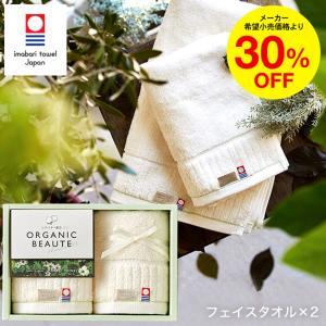 今治タオル ギフト オーガニックボーテ タオルセット(フェイスタオル2P)送料無料 / 内祝い 出産...