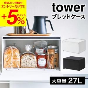 山崎実業 tower ブレッドケース ホワイト ブラック / (送料無料)パンケース 調味料ラック ...
