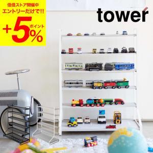 ミニカー&レールトイラック tower タワー ホワイト ブラック(メーカー直送) / おもちゃ収納 おもちゃラック 山崎実業 t_収納グッズ|ソムリエ@ギフト