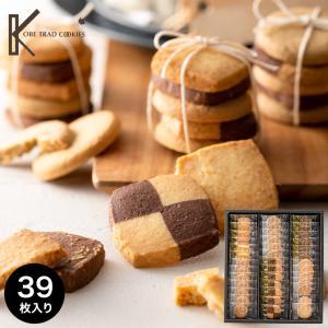 引っ越し 挨拶 ギフト 粗品 お菓子 品物 神戸トラッドクッキー キャッシュレス 5%還元*o-Y-...