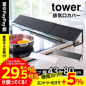 山崎実業 tower 排気口カバー ホワイト/ブラック コンロ奥 グリル カバー 油汚れ防止 タワー