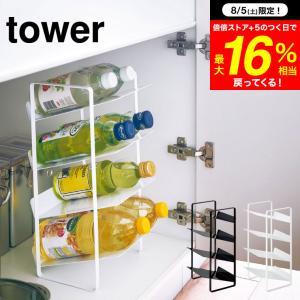 山崎実業 tower シンク下ボトルストッカー 4段 ホワイト/ブラック キッチン収納 ボトルラック...
