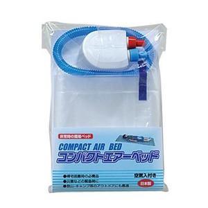 コンパクトエアーベッド(空気入付)軽量 コンパクト 備蓄 保管 緊急用 防災グッズ|sonaeparks