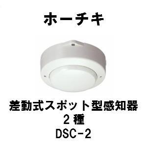 ホーチキ DSC-2 差動式スポット型感知器2種 ヘッドのみ