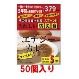 代引き不可 エナジーカレー 50個セットそのまま食べれる防災食ライス付(こんにゃく加工米)スプーン付 5年保存|sonaeparks