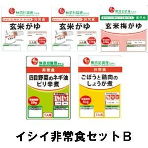水不要    イシイ食品の7大アレルギー不使用の非常食Bセット3食スプーン付賞味期限:2023年11月|sonaeparks