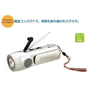 6990 マルチポータブルランタンラジオライト 多機能タイプ 防災グッズ ラジオ 手回し 携帯 スマホ 充電 LEDライト|sonaeparks
