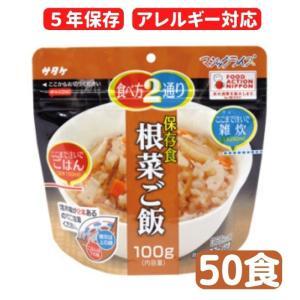 マジックライス  根菜ご飯  50食セット 5年保存可能!!!|sonaeparks