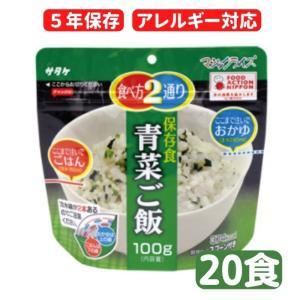 マジックライス 青菜ご飯 20食セットサタケ 保存食 非常食 セット 防災グッズ アウトドア 登山 海外旅行|sonaeparks