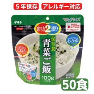 マジックライス 青菜ご飯 50食セットサタケ 保存食 非常食 セット 防災グッズ アウトドア 登山 海外旅行|sonaeparks