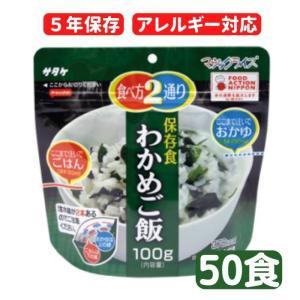 マジックライス わかめご飯 50食セット|sonaeparks