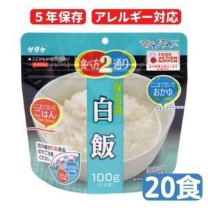マジックライス 白飯 20食セット|sonaeparks