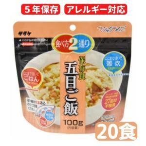 マジックライス 五目ご飯 20食セット|sonaeparks