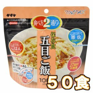 送料無料 マジックライス 五目ご飯 50食セット|sonaeparks