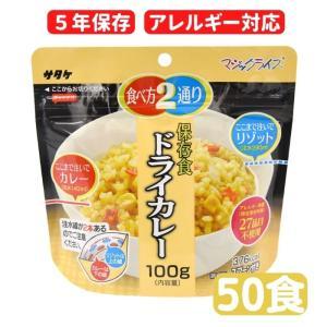 送料無料 マジックライス ドライカレー 50食セット|sonaeparks