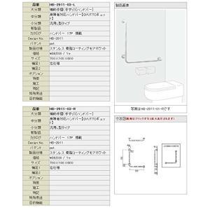 UNION ユニオン ハンドバー HBシリーズ GYUTTO ギュット HB-2911-03-R/右...