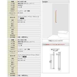 UNION ユニオン ハンドバー HGシリーズ HG-2020-UW/ブラウン+アルミ トイレ用手摺...