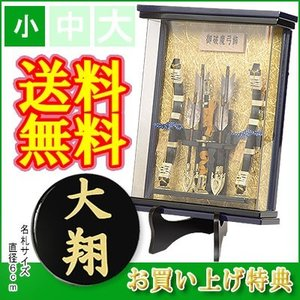 No.100-09 額入り 青風(せいふう) 壁掛け 専用スタンド付 破魔弓 初正月のミニサイズ破魔弓飾り。 soneningyo