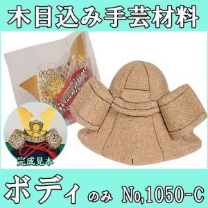木目込み童人形 No.1050-2-C 【勇将兜】 桐塑ボディ