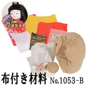 木目込み童人形 No.1053-B 【まりの子】 布付き手芸キット soneningyo