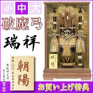 No.113-15 13号サイズ 瑞祥(ずいしょう) 【送料無料】 初正月のコンパクトサイズ破魔弓飾り。 soneningyo