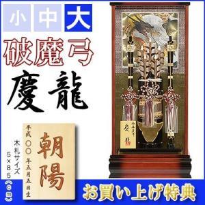 No.118-11 18号サイズ 慶龍(けいりゅう) 【送料無料】 初正月のコンパクトサイズ破魔弓飾り。|soneningyo