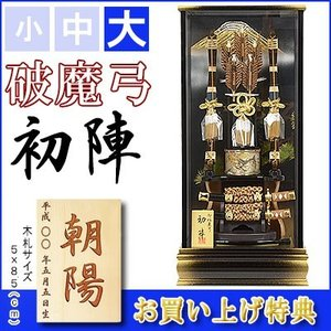 No.118-12 18号サイズ 初陣(ういじん) 【送料無料】 初正月のコンパクトサイズ破魔弓飾り。|soneningyo