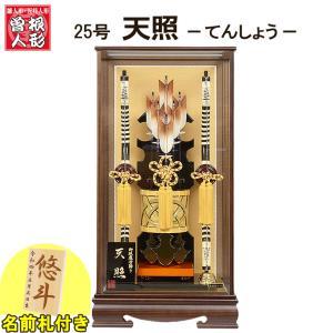 No.125-03 25号サイズ 天照(てんしょう) 【送料無料】 初正月のコンパクトサイズ破魔弓飾り。|soneningyo