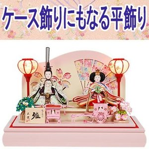 No.302-24【送料無料】ケース飾りにも、親王平飾りにもなる画期的な雛人形【送料無料】初節句のお祝い・雛ケース飾り【おひなさま】【ひな人形】|soneningyo