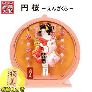 No.708-60 8号 円桜(えんざくら) ミニサイズ 羽子板飾り 初正月のお祝い