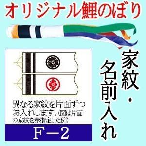 家紋・名入れ 【F-2】 2.5m~10.0mサイズの鯉のぼり用|soneningyo