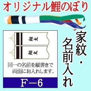 家紋・名入れ 【F-6】 1.2m~2.0mサイズの鯉のぼり用|soneningyo
