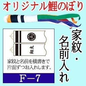 家紋・名入れ 【F-7】 2.5m~10.0mサイズの鯉のぼり用|soneningyo
